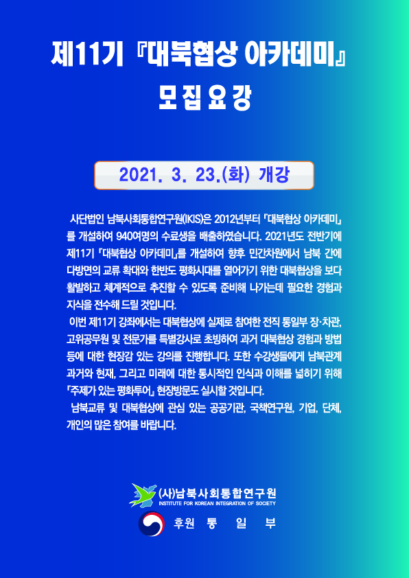 제11기 대북협상 아카데미 모집요강1.jpg