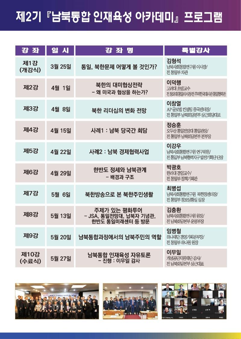 제2기 남북통합 인재육성 아카데미 모집요강3-20210217.jpg