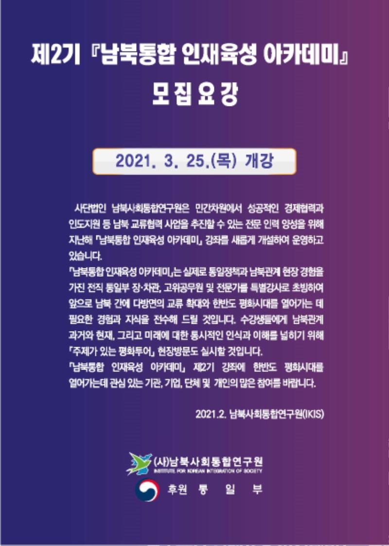 제2기 남북통합 인재육성 아카데미 모집요강1-20210217.jpg