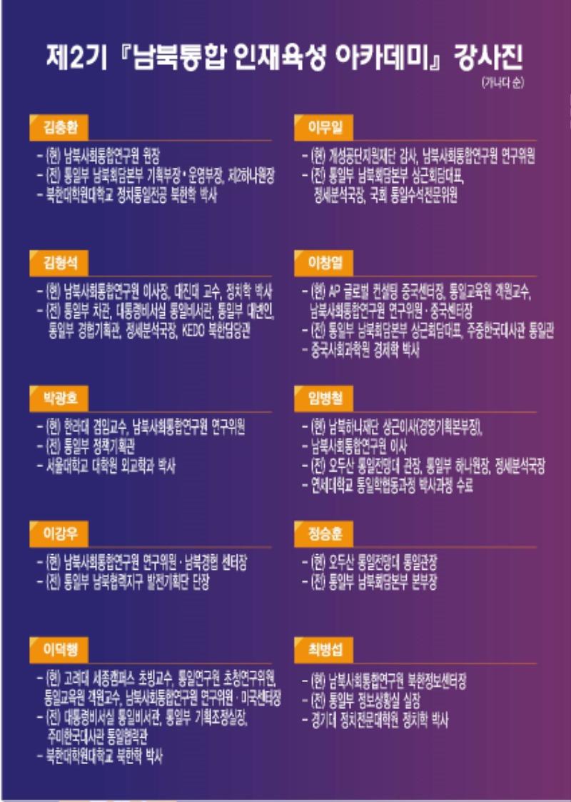 제2기 남북통합 인재육성 아카데미 모집요강4-20210217.jpg