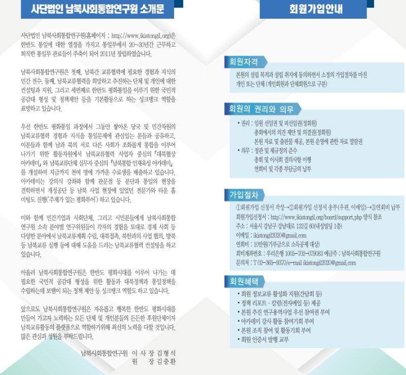 사통연 리플렛2-20210331.png