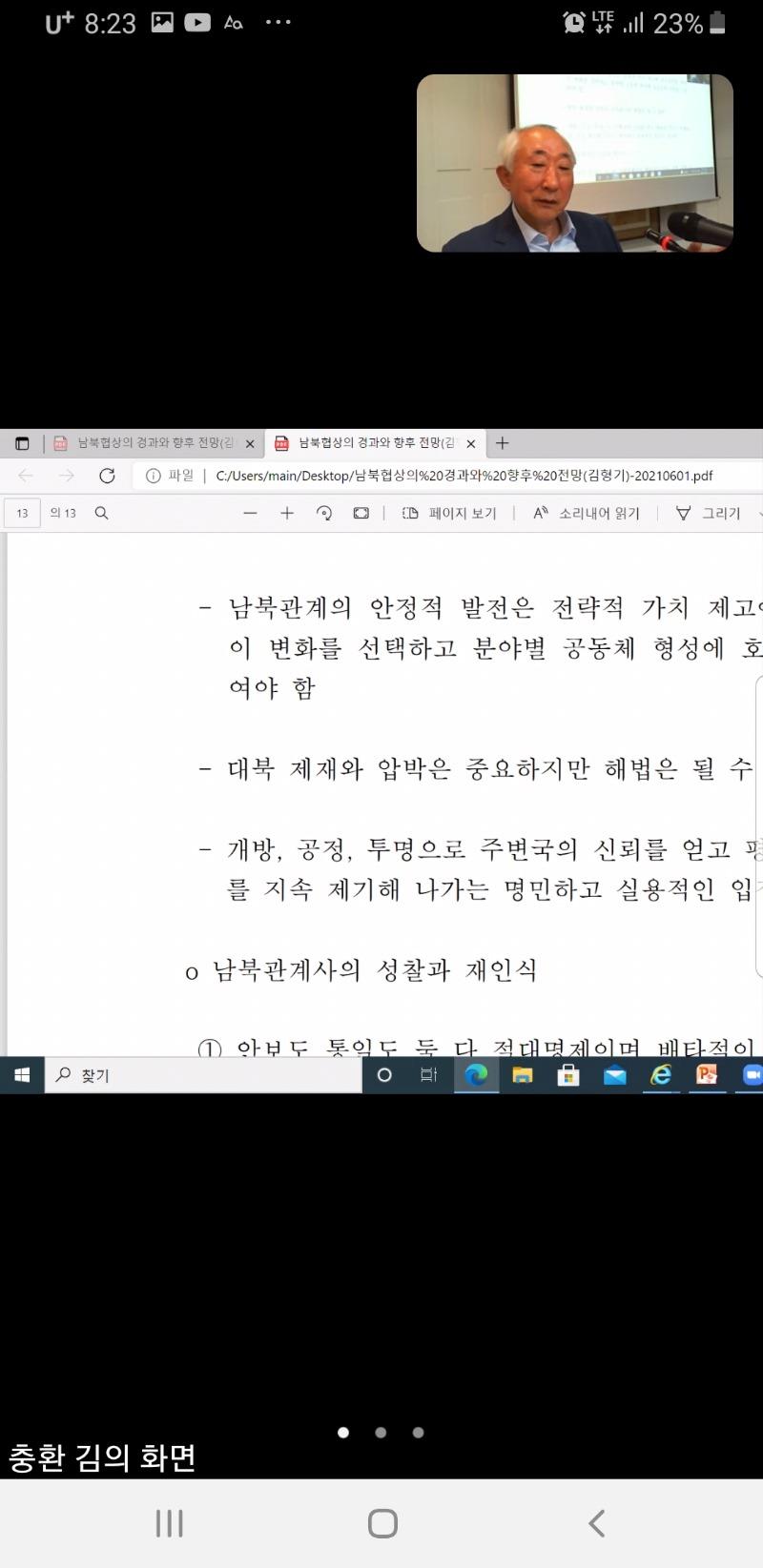 제11기 대북협상 아카데미 제6강 비대면 강의사진6.jpg