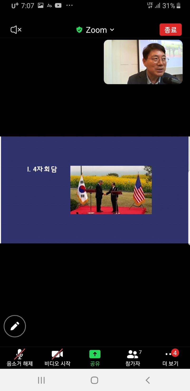 제11기 대북협상 아카데미 제7강 비대면 강의사진4.jpg
