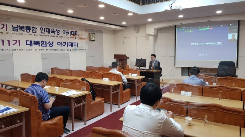 제11기 대북협상 아카데미 제7강 대면 강의사진1.jpg